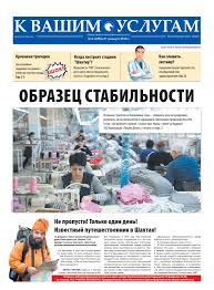 Газета КВУ №<b>4</b> от 28 января 2016 г. by kvu kvu.su - issuu