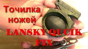 ТЕСТ <b>точилка</b> для ножей <b>Lansky Quick</b> FIX Pocket Knife Sharpener ...