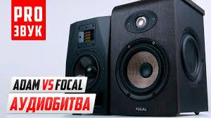 Аудиобитва ADAM A5x vs <b>Focal</b> Shape <b>50</b> - YouTube