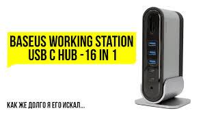 <b>Baseus USB</b> C HUB - наконец-то я нашел самый крутой <b>хаб</b> на ...