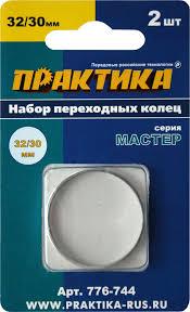 <b>Кольцо</b> переходное (32/<b>30</b> мм) для дисков ПРАКТИКА 776-744 ...