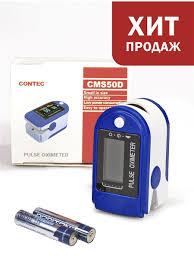 <b>Пульсоксиметр</b>/ Пульсометр <b>CMS50D</b> на палец для измерения ...