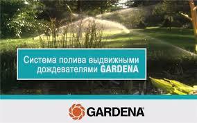 <b>Gardena</b> Система подземного полива <b>Соединитель 32 мм</b> x 1 ...