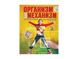 Книга Организм как механизм. <b>Интерактивная энциклопедия</b> ...