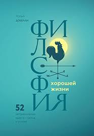 Философия хорошей жизни: 52 нетривиальные ... - Amazon.com