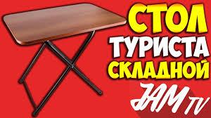 <b>стол</b> для пикника <b>туристический складной</b> столик <b>nika</b> тст купить