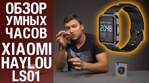 <b>Умные часы Xiaomi</b> Haylou LS01 | Часы за 20$ реально? Обзор ...