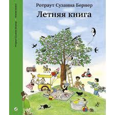 Купить <b>издательский</b> дом Самокат Летняя книга, <b>Развивающие</b> ...