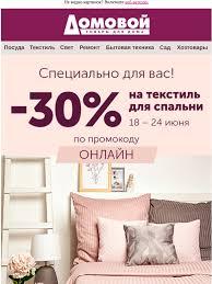 Домовой: Обновите Вашу спальню со скидкой 30% на ...