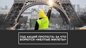 """Гнев и ярость Франции: ровно год """"желтые <b>жилеты</b>"""" выходят на ..."""