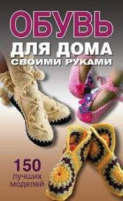 <b>Ольга Захаренко</b> - Обувь для дома своими руками » MYBRARY ...