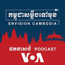 កម្ពុជាសម្លឹងទៅមុខ - Envision Cambodia - វីអូអេ