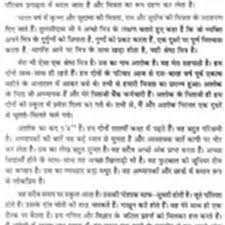 books are my best friend essay in hindi at essays netpl books are my best friend essay in hindi pic