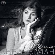 <b>Анна Герман</b>. <b>Избранное</b> (1LP, 2019) by Melodiya | Free Listening ...