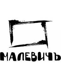 Купить товары производителя <b>Малевичъ</b>
