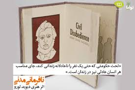 civil disobedience by henry david thoreau tavaana translation this translation includes the full text of henry david thoreau s seminal 1849 essay civil disobedience a work both mahatma gandhi and martin luther king