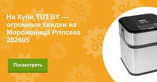 Отзывы <b>Мороженица Princess 282605</b> на KUPI.TUT.BY