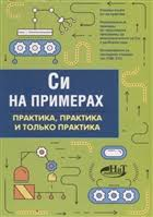 <b>Кольцов Д</b>. | Купить книги автора в интернет-магазине «Читай ...
