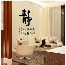 chinese style decor: aliexpresscom buy luminous fluorescent chinese style calligraphy quote wall stickers home decor chinese quiet word art decor living room bedroom from