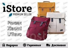 <b>Рюкзак Xiaomi URevo</b>. Новый! iStore - Рюкзаки и сумки во ...