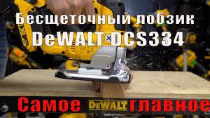 Аккумуляторный бесщеточный <b>лобзик DeWALT</b> DCS334 - cамое ...
