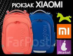 <b>Детский рюкзак</b> (ранец) Xiaomi Unigrow. iMarket - Канцелярия во ...