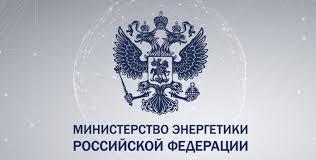 Минэнерго России ведёт доработку механизма оптимизации ...