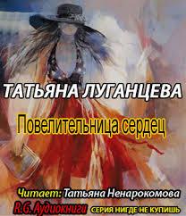 Повелительница сердец (<b>Луганцева</b> Татьяна) - слушать ...