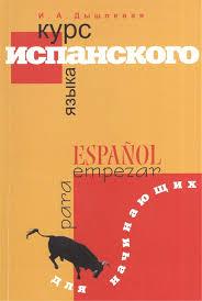 <b>Курс</b> испанского языка для начинающих (<b>Дышлевая</b> И.) - купить ...