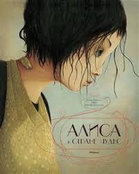 """<b>Книга</b> """"Алиса в <b>Стране чудес</b>"""" Кэрролл Л - купить <b>книгу</b> в ..."""