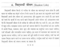 student life essay essay and paragraph free essays on student life essay in hindi through