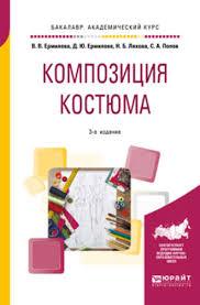 <b>Дарья Юрьевна Ермилова</b>, <b>Композиция</b> костюма 3-е изд., испр. и ...