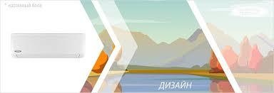 <b>Кондиционеры General Climate</b> в Москве — купить в интернет ...