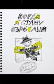 """Книга: """"<b>Когда я стану взрослым</b>"""" - Сергей Георгиев. Купить книгу ..."""