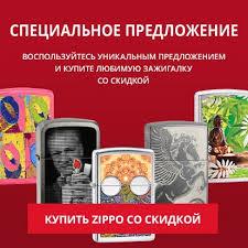 <b>Зажигалки Zippo</b> - официальный сайт Zippo.ru