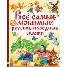 <b>Издательство АСТ</b> Все <b>самые</b> любимые русские народные сказки