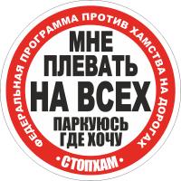 Bumper-Stickers наклейки на авто машину от 15 мин., онлайн ...