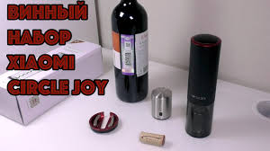 Набор <b>XIAOMI Circle Joy</b> (<b>штопор</b> и пробка для вина) - YouTube