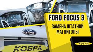Ford Focus 3 замена <b>штатной</b> магнитолы и установка камеры ...
