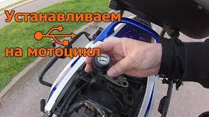 Устанавливаем прикуриватель и <b>USB</b> на <b>мотоцикл</b> - YouTube
