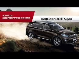 Kia <b>Sorento</b> Prime 2019-2020 - купить новый Киа <b>Соренто</b> Прайм ...