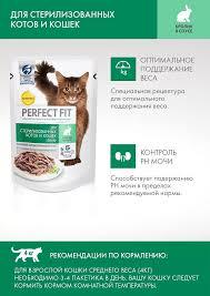 <b>Паучи Perfect Fit Sterile</b> для стерилизованных кошек - купить в ...