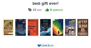 <b>best gift</b> ever! — 13 <b>книг</b>