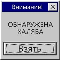 Image result for халява