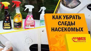 Чистим <b>кузов</b> авто. Как убрать следы <b>насекомых</b>? <b>Очиститель</b> ...
