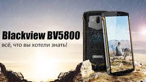 Не покупайте <b>BLACKVIEW BV5800</b> пока не посмотрите это видео ...