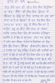 punjabi essays in punjabi language punjabi essays in punjabi essay on punjabi culture in punjabi language buy essaylanguagesroadmapstoculture pot com