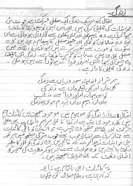 allama iqbal essay essay of allama iqbal urdu learning oslash  allama iqbal essay we can do your homework for you just ask allamaiqbal com