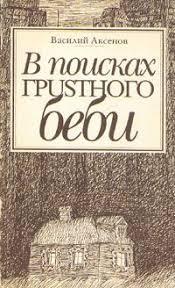 """Книга """"В поисках грустного беби"""" — купить в интернет-магазине ..."""