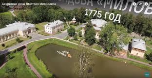 """""""Как 3 Кремля или 30 Красных площадей"""": Навальный показал секретную дачу Медведева - Цензор.НЕТ 7819"""